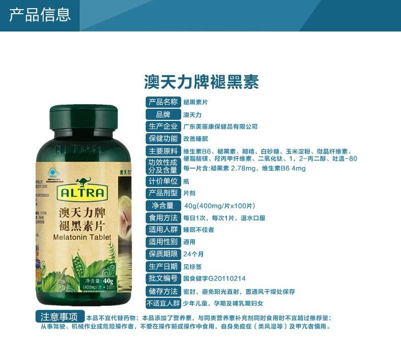 批准文号:国食健字g20110214 是否礼盒装:否 食品添加剂:否 品牌:澳